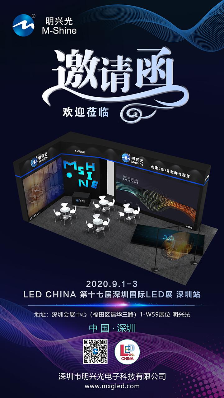 2020年深圳展邀请函2.jpg