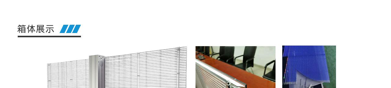 明興光-LED顯示屏、透明屏、格柵屏、LED創意異形屏15.jpg