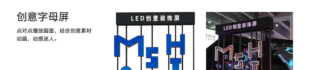 明興光戶外透明屏、LED顯示屏、透明屏、格柵屏、LED創意異形顯示屏2.jpg